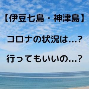【神津島のコロナ状況・感染者数】行ってもいいの…?