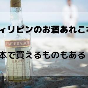 【フィリピンのお酒まとめ】日本ではどれが買える?