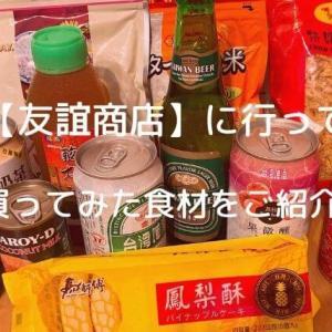蒲田【友誼商店】に行ってみた!買ったものも紹介します
