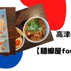 高津の台湾【麺線屋formosa】