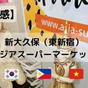【新大久保(東新宿)】アジアスーパーストアに行ってみた!