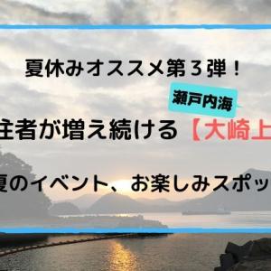 夏休みにオススメの島第三弾【大崎上島】お楽しみスポットをお届け!