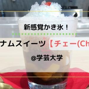 ベトナム発!新感覚かき氷「チェー」が学芸大学で食べれるよ!アジア好きさんにオススメ!