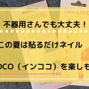 INCOCO(インココ)貼るだけネイル!時短で高クオリティな仕上がりに!