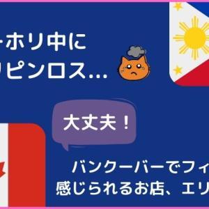 ワーホリ中にフィリピンロス…バンクーバーでフィリピンを感じられるお店!