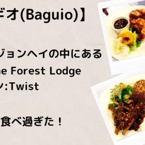 【バギオ】キャンプジョンヘイにあるホテルThe Forest Lodgeでランチ?ディナー?