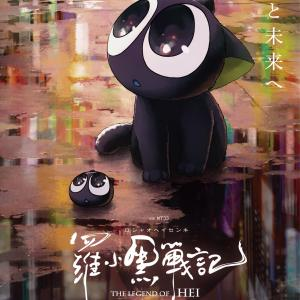 劇場アニメ『羅小黒戦記』(2019年)レビュー:国境を越える〈かわいい〉のコード