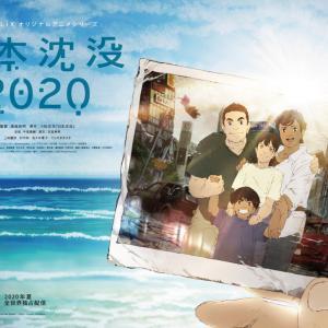 Webアニメ『日本沈没2020』(2020年)レビュー:湯浅的身体が〈死〉を表象する