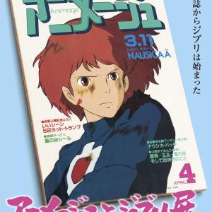 「アニメージュとジブリ展 一冊の雑誌からジブリは始まった」レポート:〈アニメ〉を作った雑誌