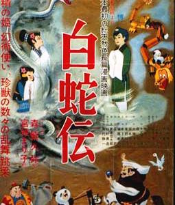 劇場アニメ『白蛇伝』(1958年)[デジタル復元版]レビュー:よみがえるプロトタイプ