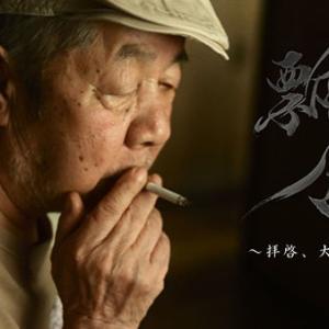 ドキュメンタリー映画『飄々~拝啓,大塚康生様~』(2015年)レビュー:ムーミンよ,永遠に。