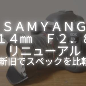 SAMYANG 14mm F2.8がリニューアル!新旧でスペック比較