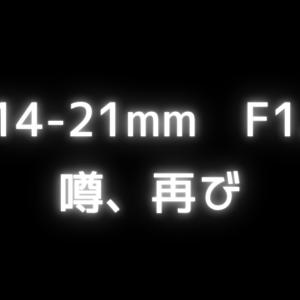 RF14-21mm F1.4Lのテスト中との噂、雑感など