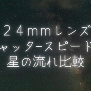 24mmレンズでシャッタースピード別に星の流れを比較してみた