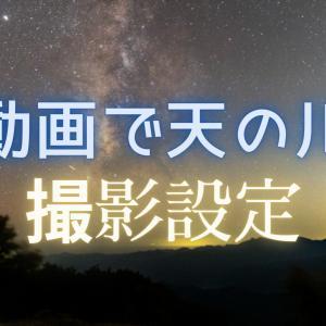 SONY α7SIIIで撮影したリアルタイム動画の天の川(撮影方法など)