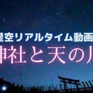 【星空リアルタイム動画】神社と星空【α7SIII】(奈良県川上村)