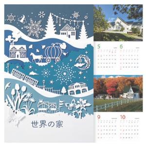 三井ホーム 世界の家カレンダー 2020年9月10月