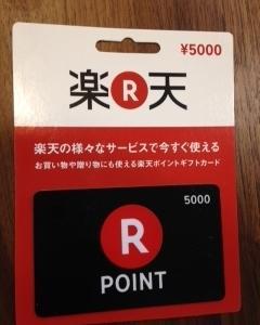 楽天ポイントギフトカード。どうやって使う?