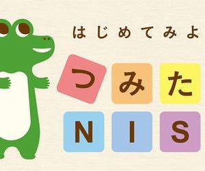 つみたてNISAを始めました。まずは3000円から。