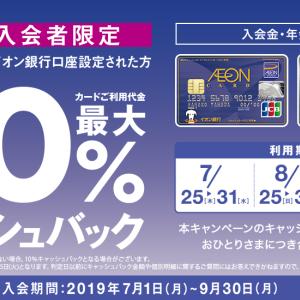 イオンカード20%キャッシュバック結果発表!そして続きは三井住友カードへ!