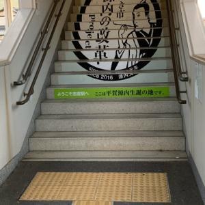 2019年 香川県の旅 〜 ああうどん県