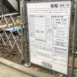 地盤改良工事と看板の設置