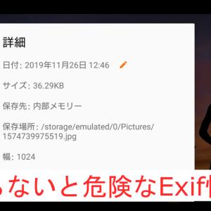 写真から個人情報が分かるExifの法則
