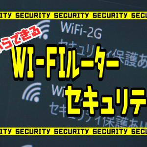 危険なwi-fiルーターのセキュリティを見直すポイント