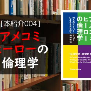 【本紹介】004 アメコミヒーローの倫理学 10人のスーパーヒーローによる世界を救う10の方法