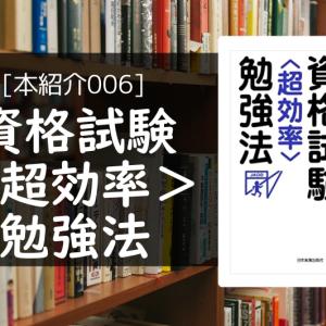【本紹介】006 資格試験<超効率>勉強法