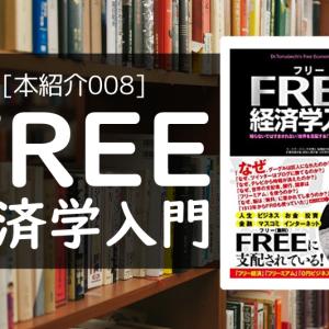 【本紹介】008 FREE経済学入門