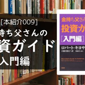 【本紹介】009 金持ち父さんの投資ガイド 入門編