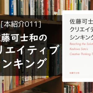 【本紹介】011 佐藤可士和のクリエイティブシンキング