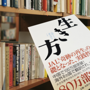生き方 稲盛和夫 サンマーク出版
