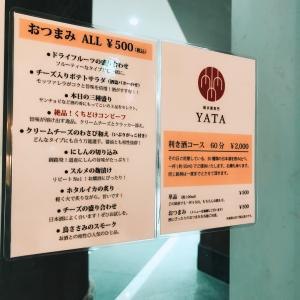 純米酒専門店 YATAでプチ飲み会