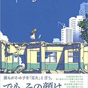 スキマワラシ/恩田陸 ファンタジー小説の感想
