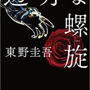 透明な螺旋/東野圭吾 ミステリー小説の感想