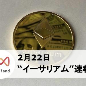 【イーサリアム価格ニュース】3万円台がなかなかキープできない?