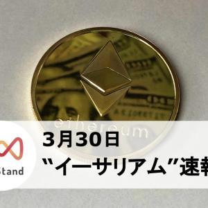【イーサリアム価格ニュース】前日比4.04%減。1万5000円がレジスタンスラインか?