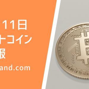【ビットコイン価格ニュース】前日比-0.32%。今日は110万円を試す展開になるのか?