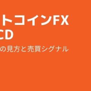 【ビットコインFX】MACDとは?基礎シグナルとチャートで実践解説。
