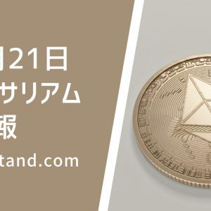 【イーサリアム価格ニュース】前日比-1.26%。2万5000円突破にはまだ時間がかかる?