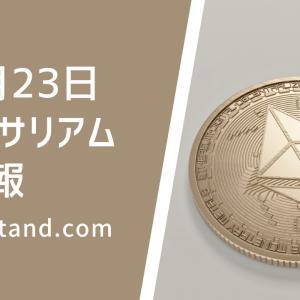【イーサリアム価格ニュース】前日比+3.72%。当面の目標は2万7000円超えか?