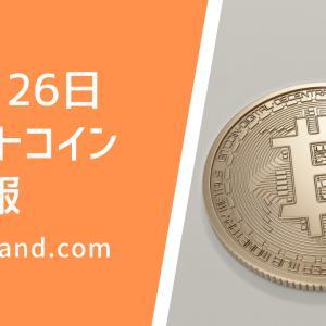 【ビットコイン価格ニュース】前日(終値)比++7.53%。一旦は上昇するも下落傾向は止まらず?