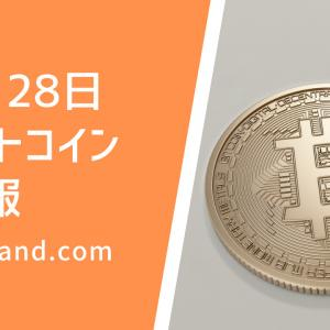【ビットコイン価格ニュース】前日(終値)比+2.81%。一時的には400万円を割る可能性もあるかもしれない