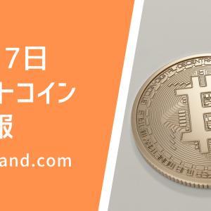 【ビットコイン価格ニュース】前日(終値)比+1.20%。依然300万円台後半でレンジ相場を形成