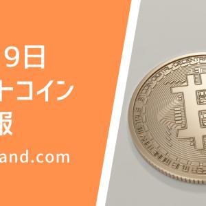 【ビットコイン価格ニュース】前日(終値)比-11.72%。300万円台後半をレンジで推移するが、400万超えは無理かも