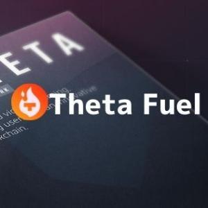仮想通貨Theta Fuelとは?基本情報・将来性・価格推移まとめ