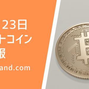 【ビットコイン価格ニュース】前日(終値)比-6.58%。300万円台後半でレンジ相場を形成か