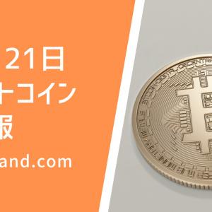【ビットコイン価格ニュース】前日(終値)比-8.37%。450万円近くまで下落する可能性がある?